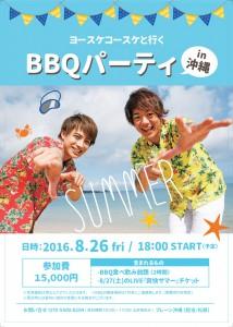 yosukekosuke_bbq2-001